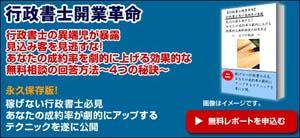 ★行政書士開業革命★Samurai Success Program(サムライ・サクセス・プログラム) 坂庭つとむ